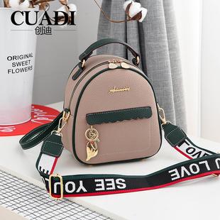CUADI/创迪双肩包女2020新款时尚百搭网红韩版单肩斜挎拼色小背包