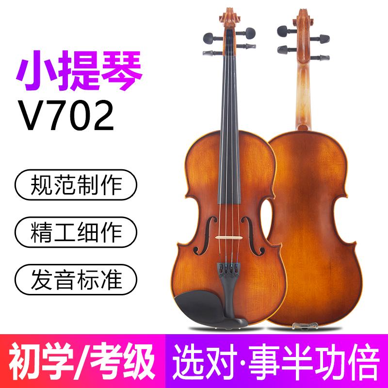 泰琴乐韵小提琴初学者入门手工实木专业考级学生成人儿童演奏乐器
