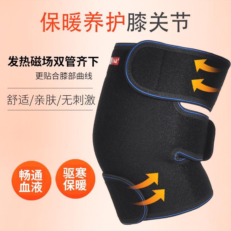 自发热护膝保暖老寒腿运动中老年男女士半月板损伤膝盖护关节防寒