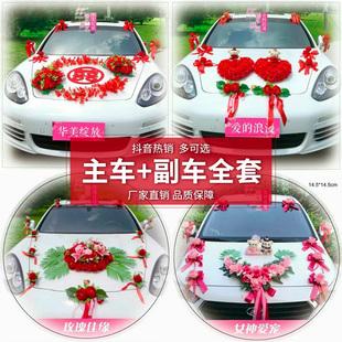 网红婚车装饰结婚婚礼绢布磁铁吸盘式森系创意主车布置套装车头花