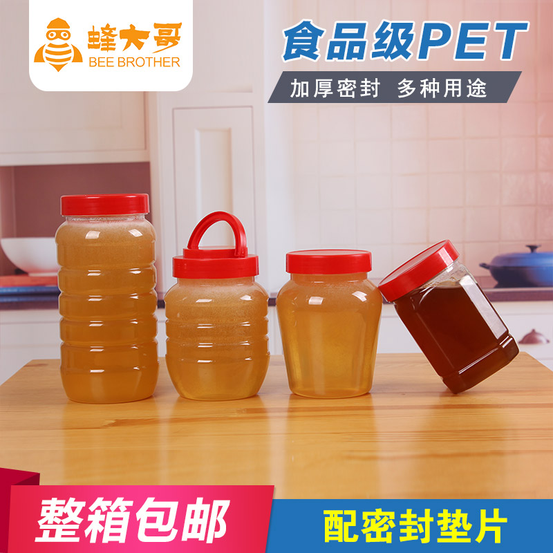 2斤装蜂蜜瓶塑料瓶1000g食品密封罐装蜂蜜的瓶子加厚透明带内盖