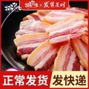 安徽咸肉风干五花肉腌肉老腊肉农家土猪自制刀板香特色腊味1500g