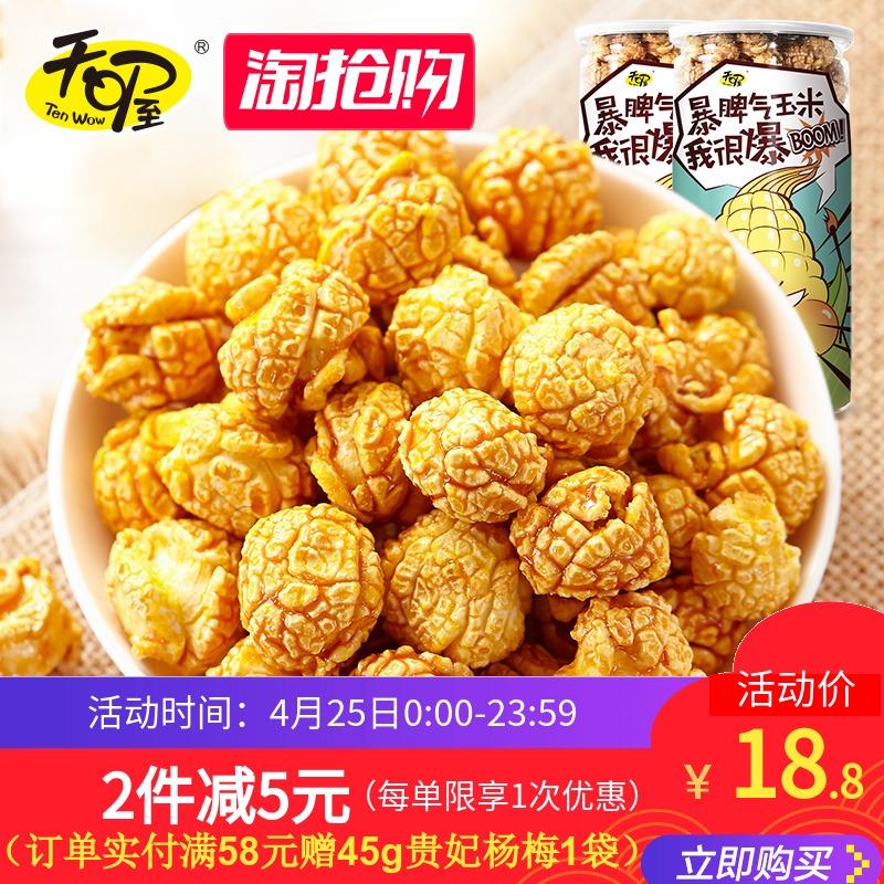 焦糖味爆米花150g*2罐 香甜爆米花休闲膨化零食 18.8元