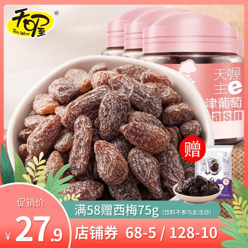【天喔】盐津葡萄150g*3罐 蜜饯果脯果干新疆提子葡萄肉