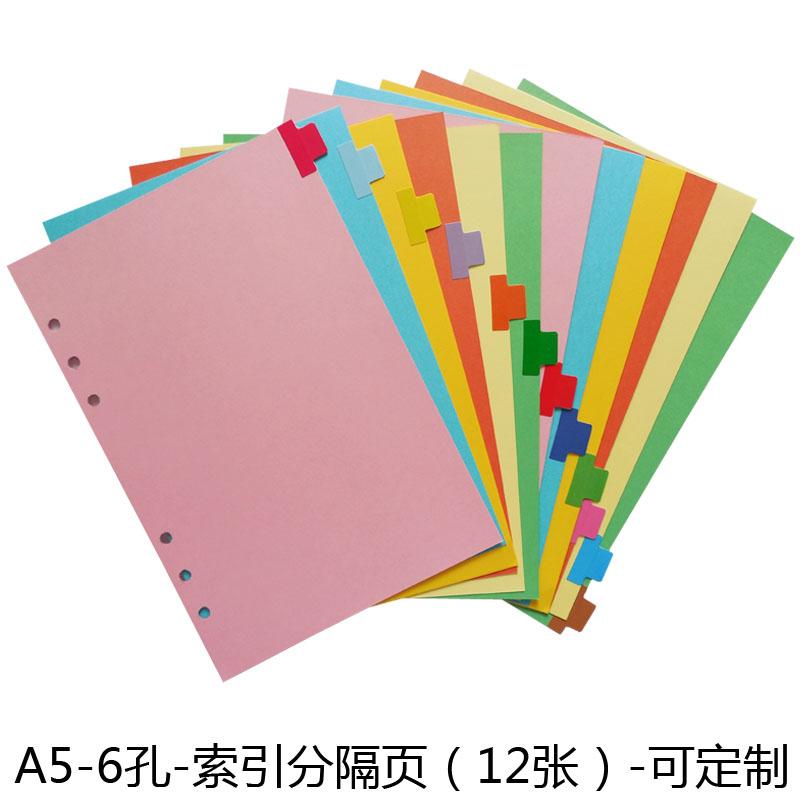 A5索引分隔页12张手帐活页芯6孔索引纸分页纸手册归类隔页纸定制