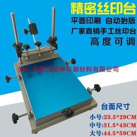 丝印台手动 手印台 丝印机 印刷机 台丝印 丝网印刷 平面丝印机