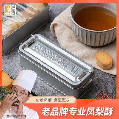 黄远堂凤梨酥怀旧铁盒福建厦门台湾特产中秋礼盒月饼礼品古代零食