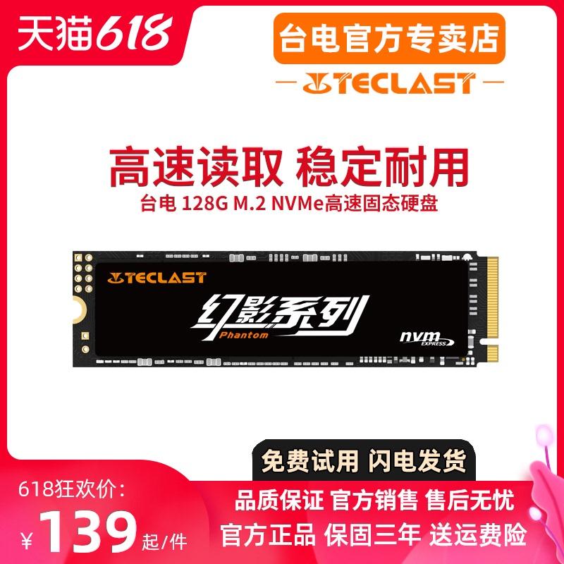 台电 128G 120g m.2固态nvme pcie ssd台式机电脑笔记本固态硬盘