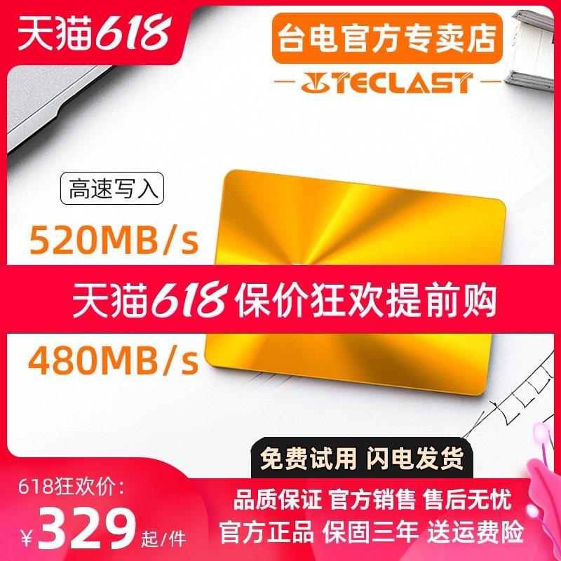 台电 512G SATA3.0笔记本台式机电脑一体机SSD固态硬盘2.5寸500G