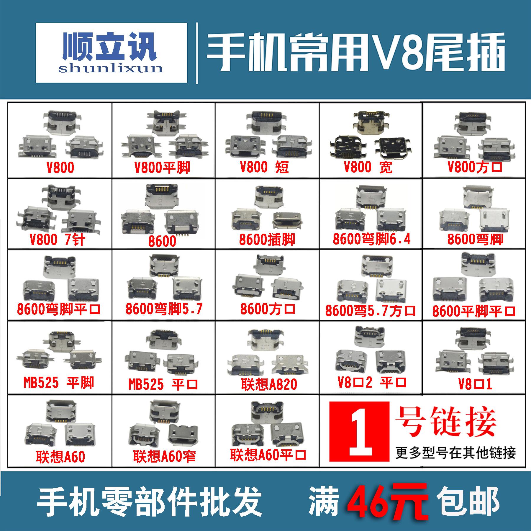 国产智能手机尾插批发 通用安卓充电接口 v8口尾插 手机常用尾插