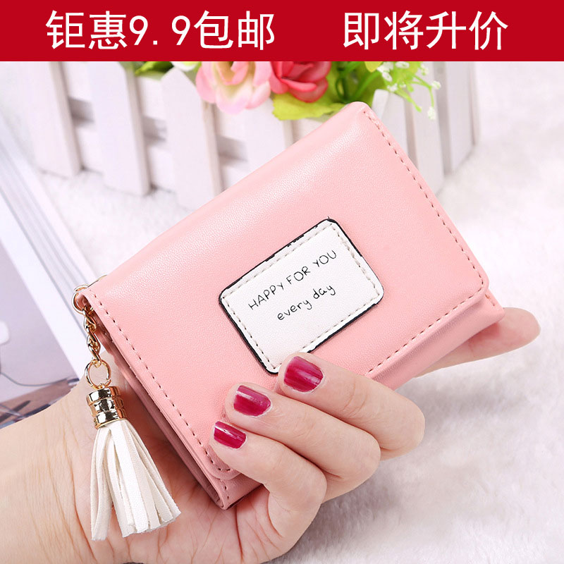 Simple new ins super hot Korean Pink Fresh folding short wallet female lovely student small change 20% off
