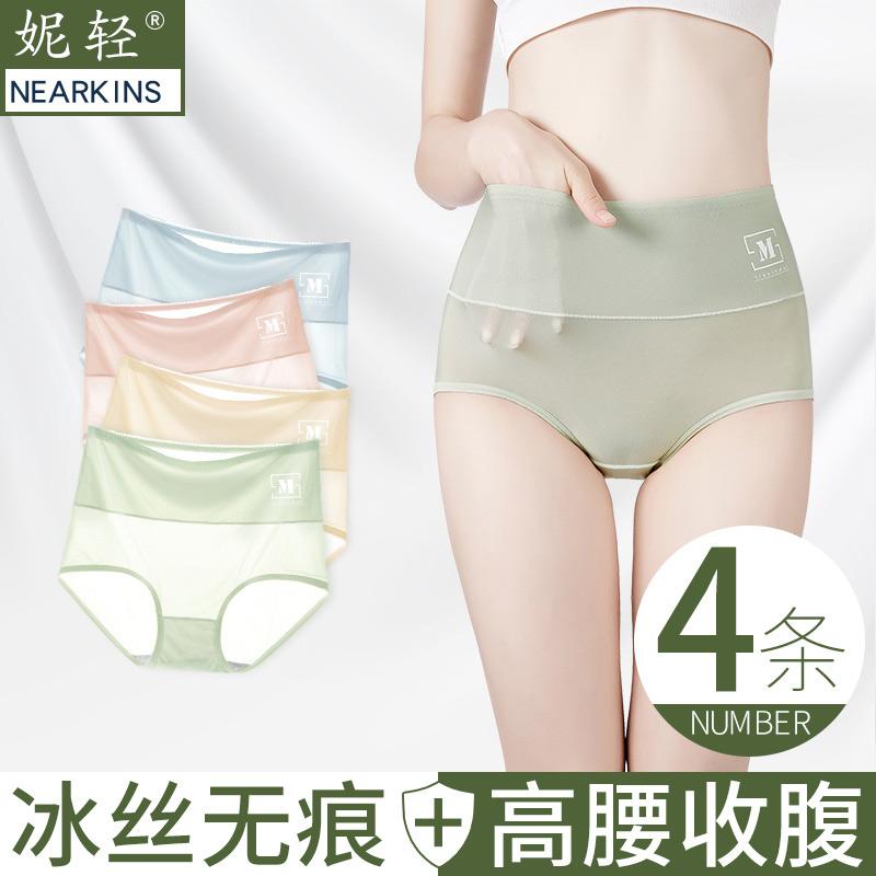 内裤女士冰丝无痕高腰收腹透气抗菌纯全棉裆少女生短裤头夏季薄款