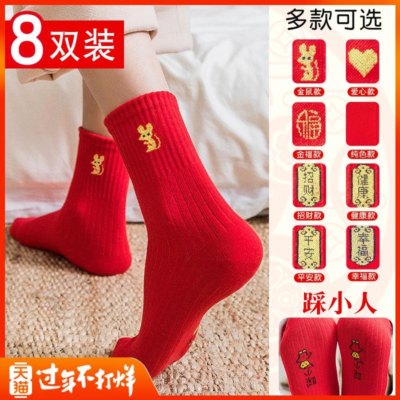 红袜子女本命年纯棉情侣猪年中筒袜