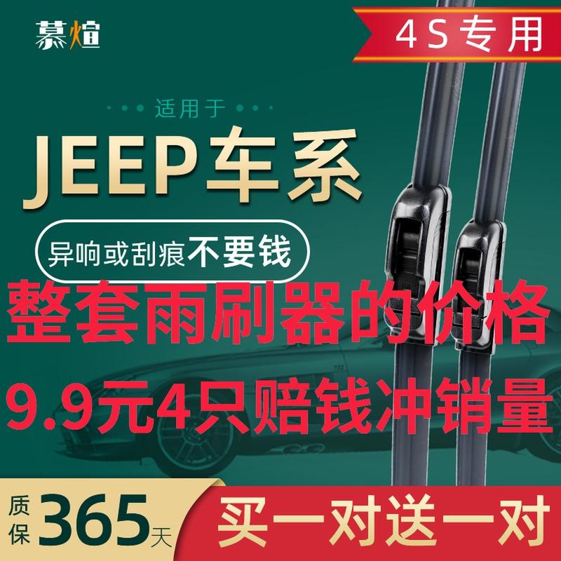 适用吉普JEEP指南者大切诺基牧马人自由客自由光雨刷器雨刮片原装