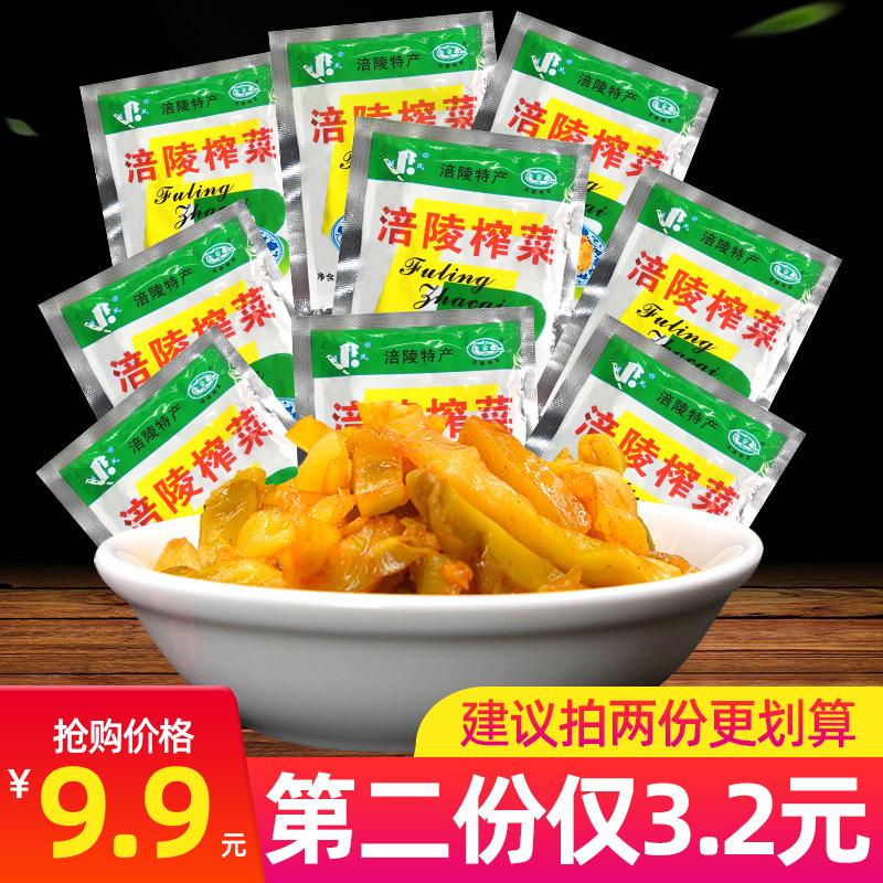 重庆特产涪陵榨菜小包装50g*10袋培陵榨菜清淡鲜脆菜丝咸菜下饭菜