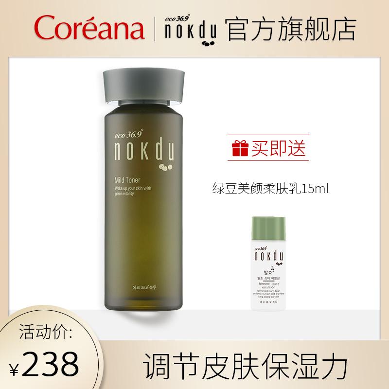 韓國高麗雅娜綠豆美顏柔膚水化妝水爽膚水控油補水保濕旗艦店正品