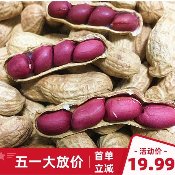 New products baked original red peanut with shell farm nuts specialty snacks snack 2 kg package mail