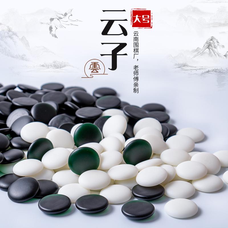 Yunzi Go комплект для взрослых детские L новый Yun Zi полностью Баскетбольная шахматная доска Шахматная доска Нарды