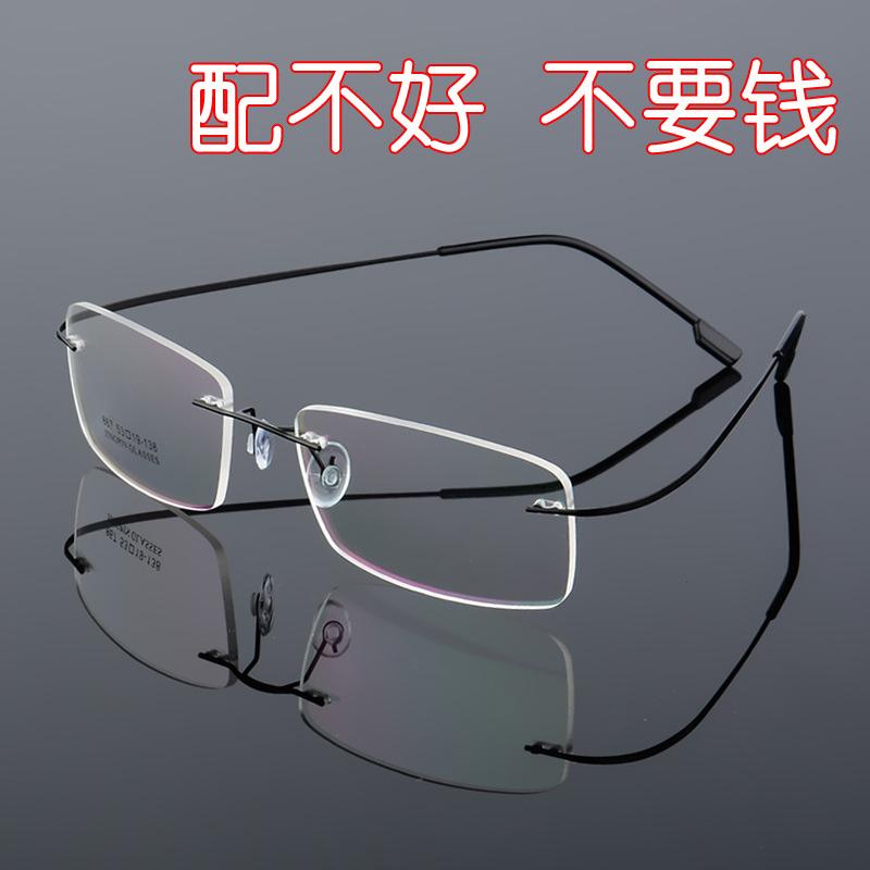 配无框钛合金成品眼镜近视男女50-100-150-200-250-300-350-400度