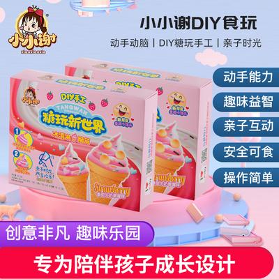 小小谢食玩糖玩新世界串串葡萄巧克力积木洗手盆DIY食玩益智