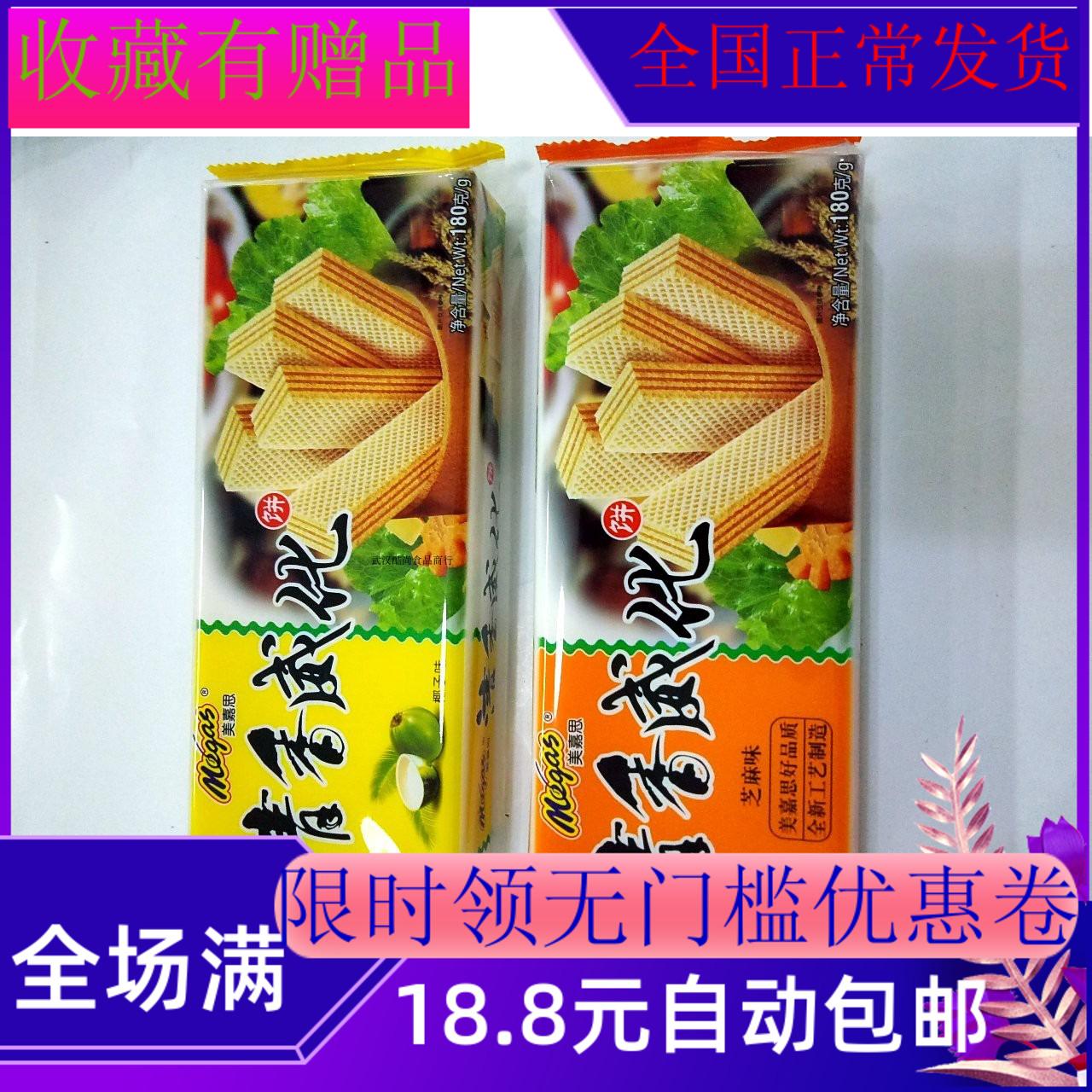 180g美嘉思清香威化饼芝麻味椰子味果味早餐袋装美味健康食品零食