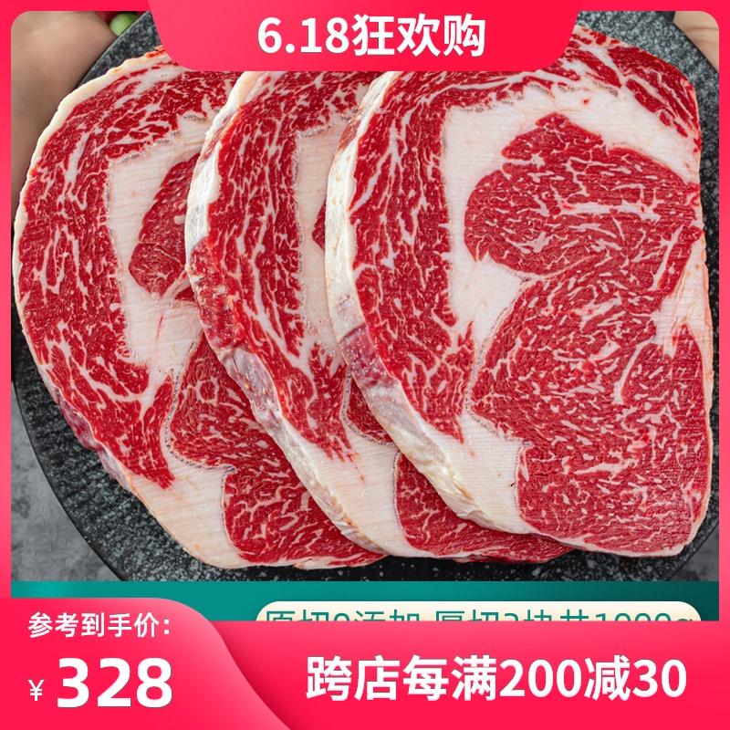 厚切安格斯M5眼肉牛排澳洲进口原切新鲜整切雪花肉眼牛肉牛扒3块