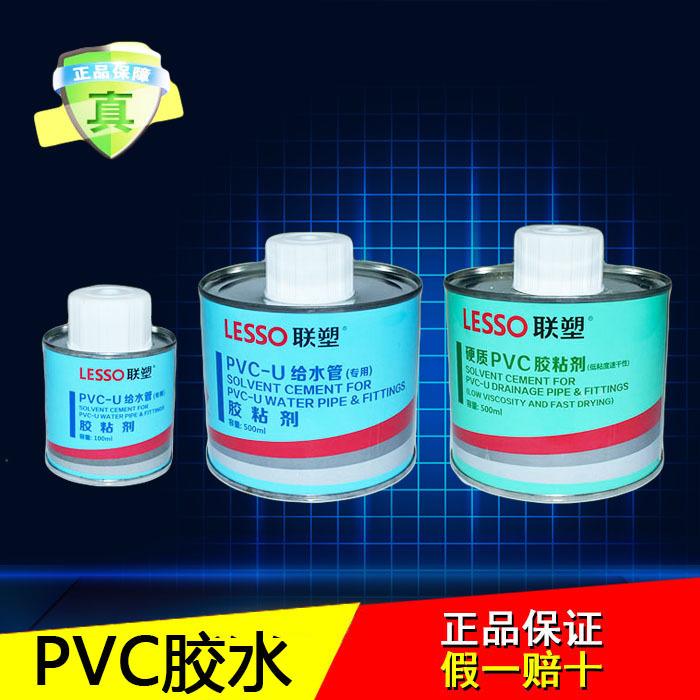 Pvc клей pvc-u специальный палка смесь напиток потребление воды для трубы подключение 100ml 500ml клей липкий клей палка