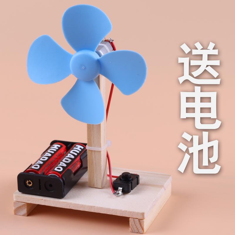 科技小制作小发明 自制手工风扇玩具小学生创意diy科学实验材料包