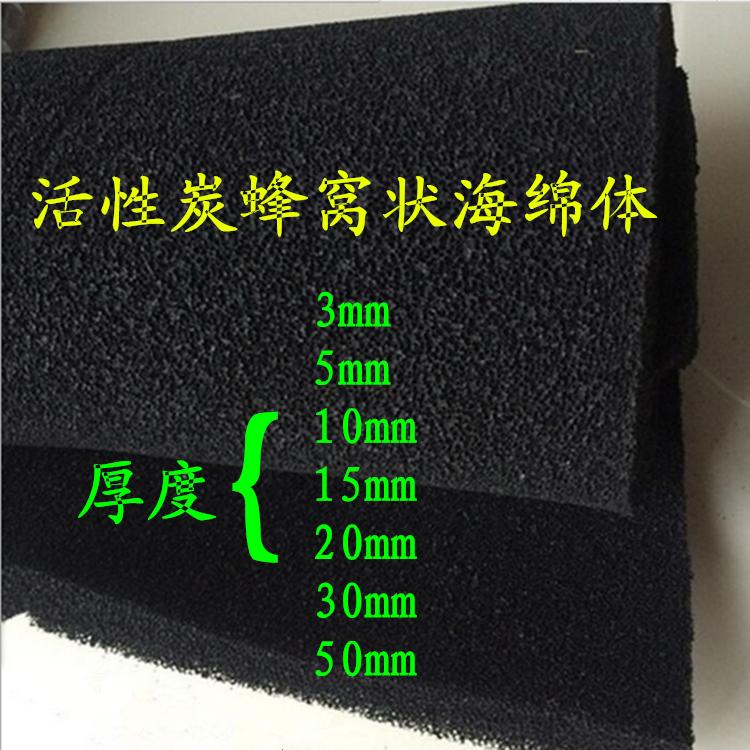 [爱琴海胶带活性炭,竹炭包]活性炭除甲醛过滤网棉 工业废气/空气月销量0件仅售48元
