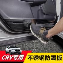 2020款本田CRV车门防踢垫19款内饰改装专用装饰保护防护垫车用品