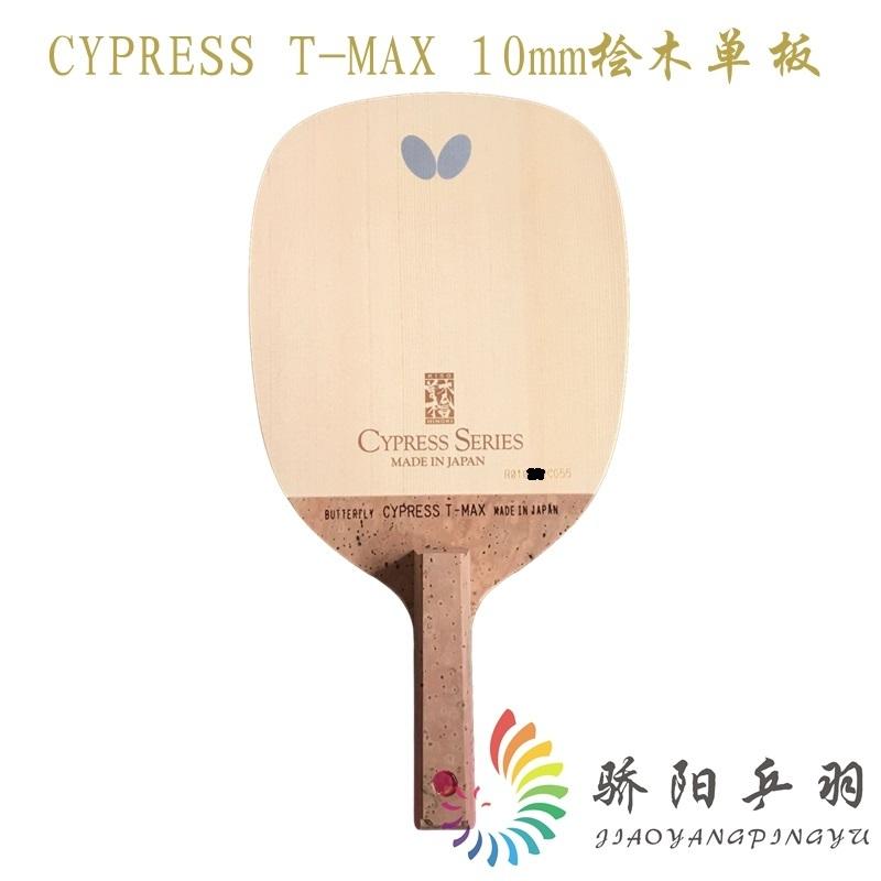 骄阳 蝴蝶日式直板CYPRESS T-MAX 23950 赛普雷斯T-max底板