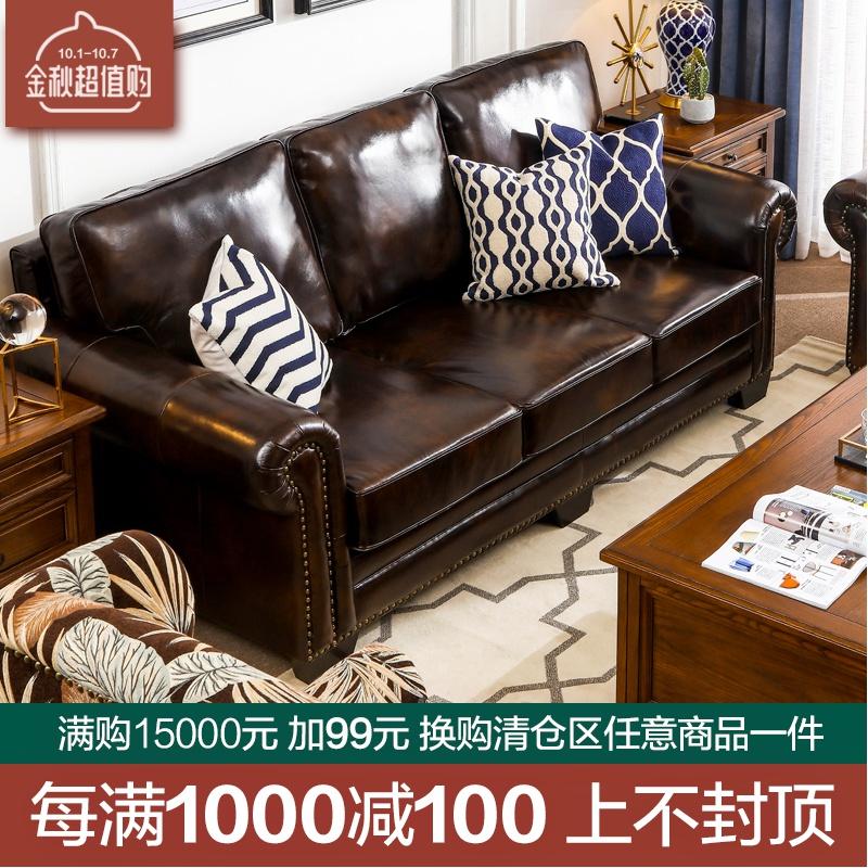 雅然居美式乡村风格皮艺油蜡皮沙发10880.00元包邮