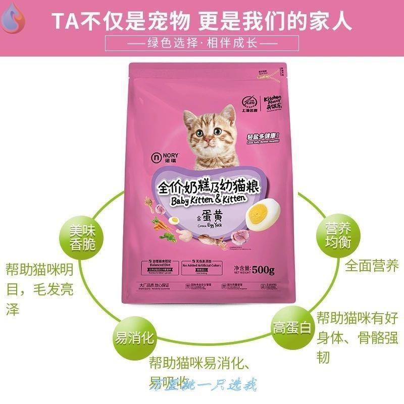 熠淘蛋黄助长幼猫粮 门店热卖升级装 奶猫幼猫通用粮1,5,2,2优惠券