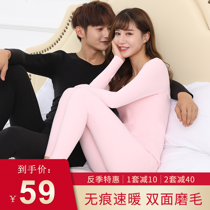 Warm underwear mens constant temperature de velvet seamless underwear womens self heating thickened cashmere autumn clothes and autumn pants wear set