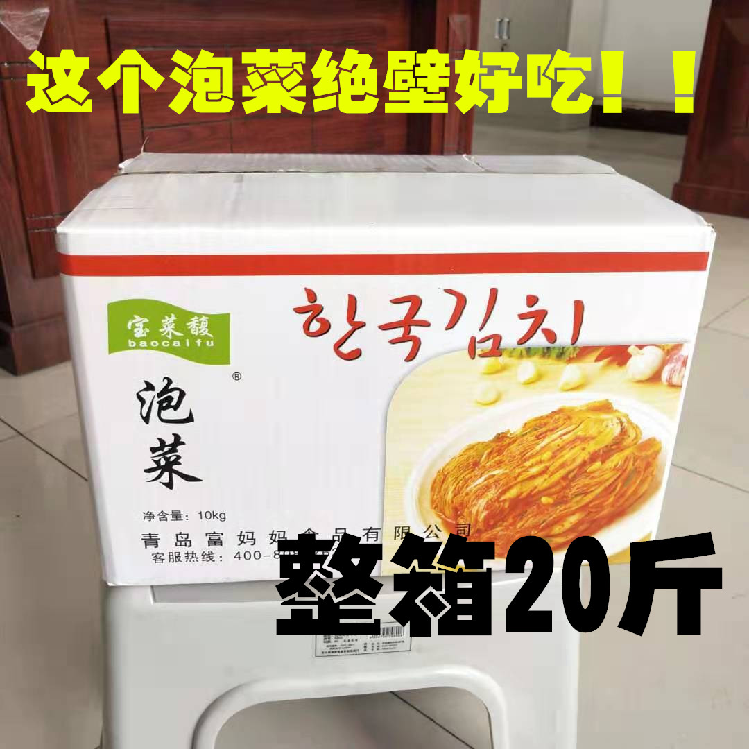 江浙沪山东安徽包邮 超值20斤装泡菜辣白菜 酸甜鲜辣!好吃下饭!