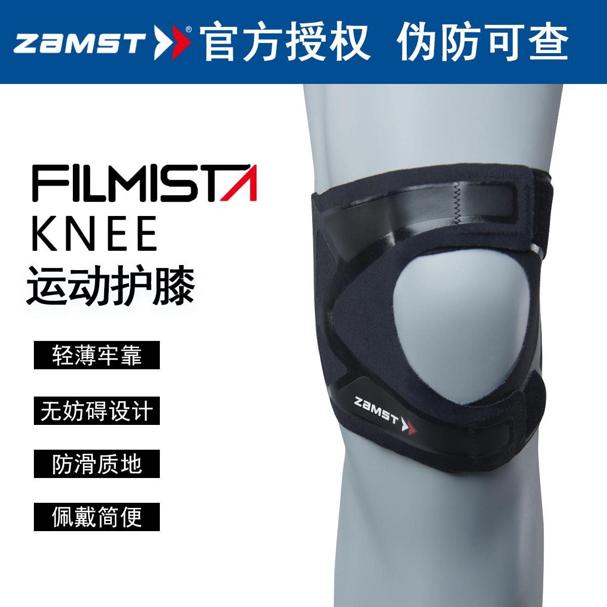 日本ZAMST赞斯特轻薄护膝filmista跑步运动足球篮球羽毛球护膝