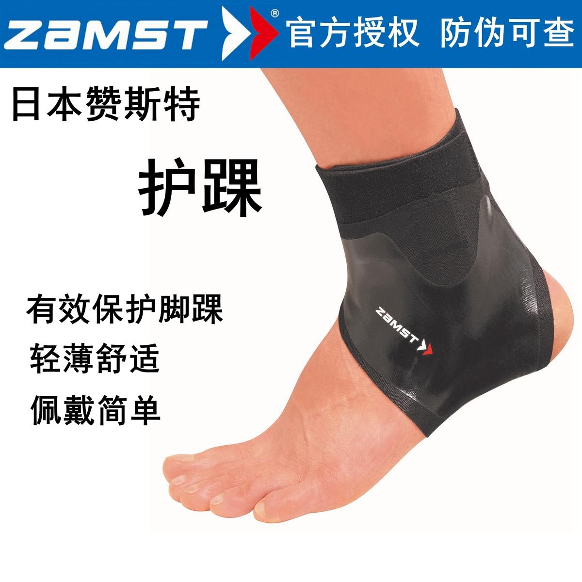 日本ZAMST赞斯特跑步护踝篮足球护踝羽毛球脚腕护filmista飞斯特