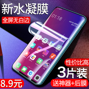 oppofindx钢化膜oppofindx2pro水凝膜oppo全屏findx3手机findx2抗蓝光原装热弯全胶全包曲面无黑边0pp0软贴膜