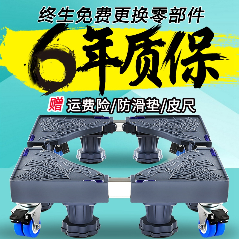Midea washing machine base frame movable roller automatic air conditioner refrigerator heightening cygnet shelf