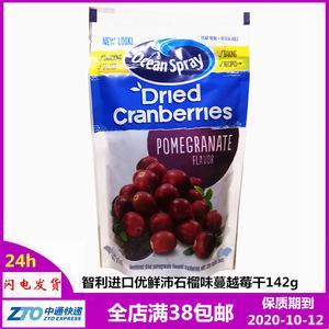 买1送1 智利进口Ocean Spray/优鲜沛石榴味蔓越莓干142g蜜饯果干