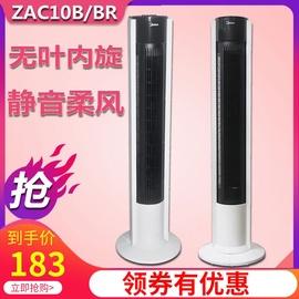 美的电风扇ZAC10B机械家用塔扇ZAC10BR遥控立式空气循环无叶静音
