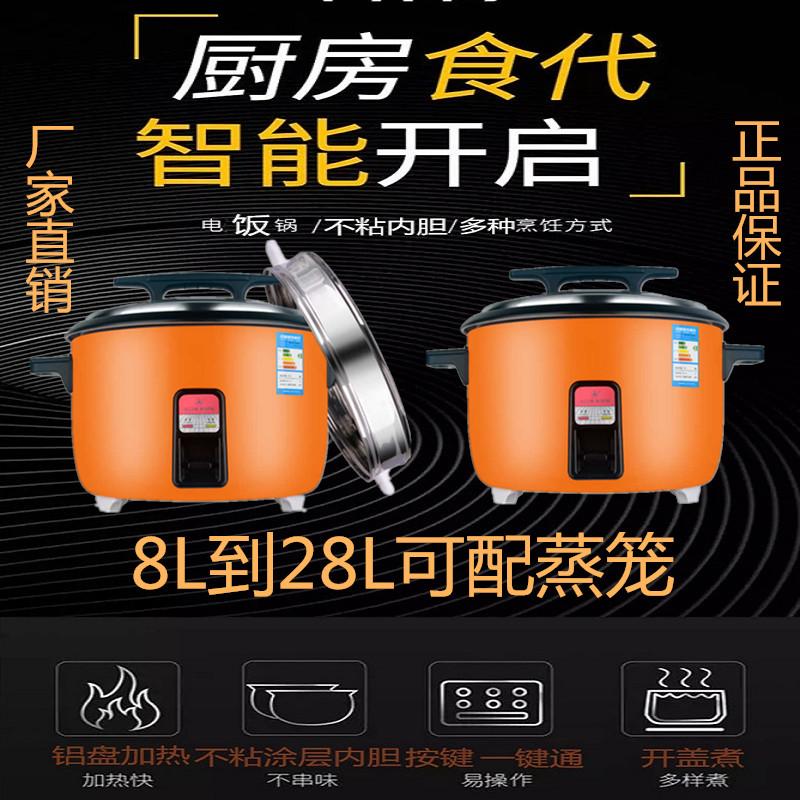 11月08日最新优惠正品湛江红三角大容量食堂大电饭锅