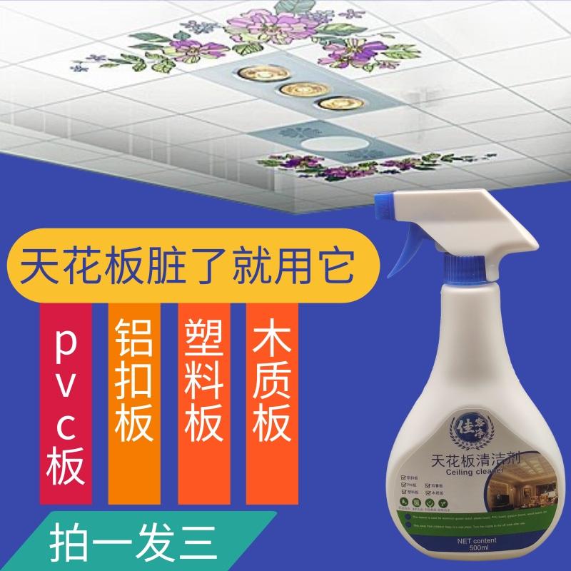 Ceiling cleaner aluminum gusset board PVC plastic board kitchen household toilet cleaner oil stain