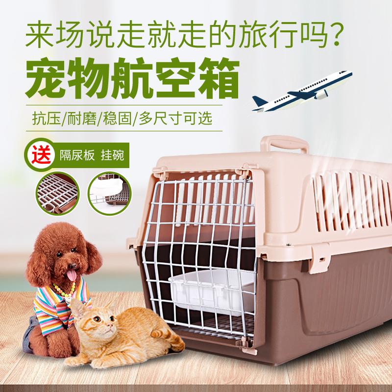 宠物航空箱狗狗猫咪小中型犬外出旅行托运箱子大号便携托运猫笼子