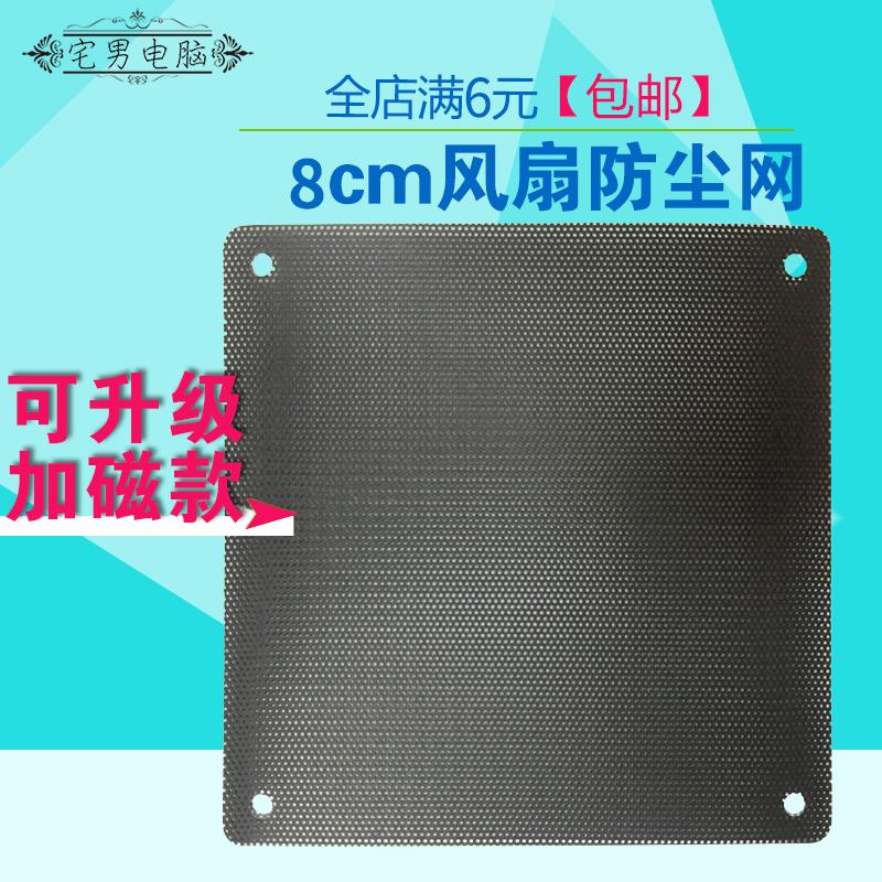 8cm шасси вентилятор пыленепроницаемый сети черный электрический мозг главная эвм вентилятор позиция файлы серый пыль фильтр поддержка