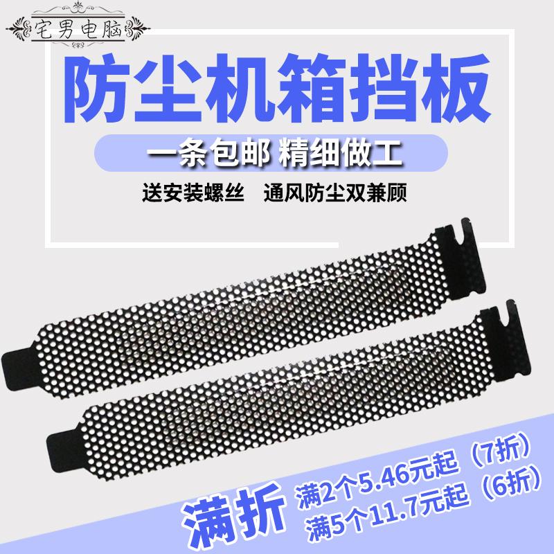 Компьютерная графика PCI бит пылезащитный файл панель Вентиляционная вентиляция вентиляции Задняя часть основного шасси панель черный в подарок винт