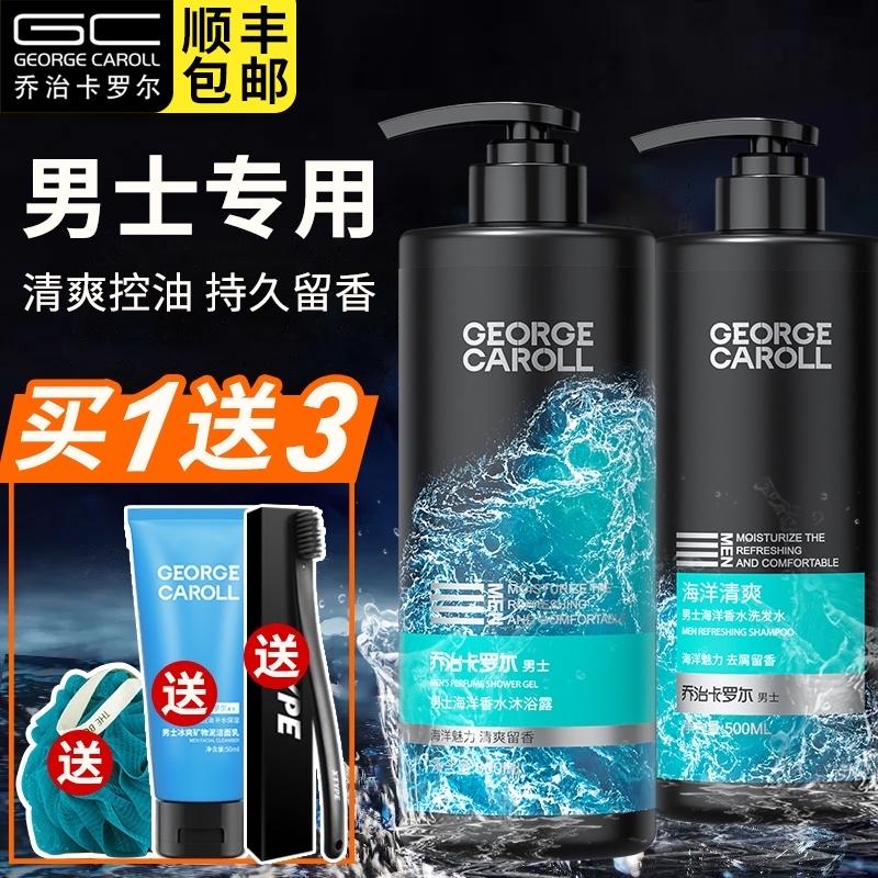 古龙洗发水男士专用去屑止痒控油持久留香味洗头膏沐浴露套装组合