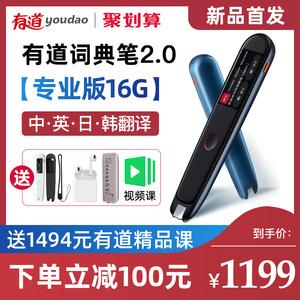 【新品专业版16GB-网易有道词典笔2.0】有道翻译笔中英日韩英语电子词典辞典翻译神器点读笔扫描翻译笔