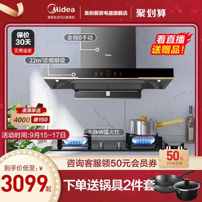 美的抽油烟机燃气灶套餐顶吸大吸力厨房烟机灶具套装智能家电T59P