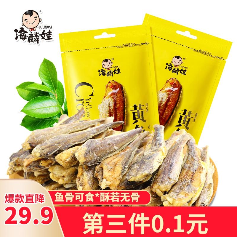 海麟娃黄鱼酥即食鱼干香辣香酥脆小黄鱼仔休闲海鲜零食特产小吃